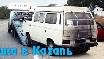 Trip to Kazan
