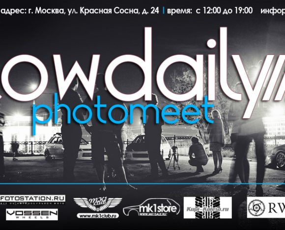 Lowdaily photomeet Новости