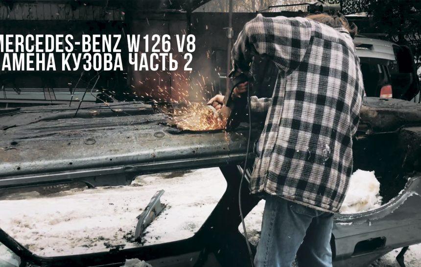 Mercedes-Benz W126 – замена кузова своими руками