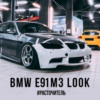 BMW E91 M3 Look #РАСТОЧИТЕЛЬ Часть 1 Lowdaily.