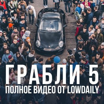Грабли 5 – Полное видео с выставки от Lowdaily. 4K.
