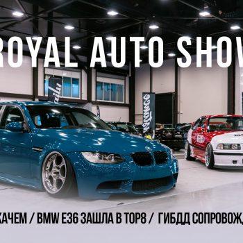 Royal Auto Show / Застрял на лежачем / BMW e36 зашла в TOP8 / ГИБДД сопровождает / Lowdaily