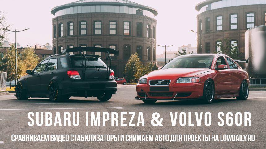 Subaru & Volvo S60R | Cравниваем stabilizer DJI Ronin – M и Gyrostab | Cнимаем проекты для Lowdaily.