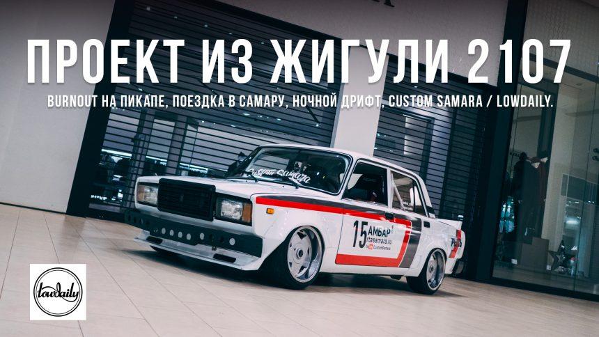 Проект из Жигули 2107, Burnout на Пикапе, Поездка в Самару, Ночной дрифт, Custom Samara / Lowdaily.