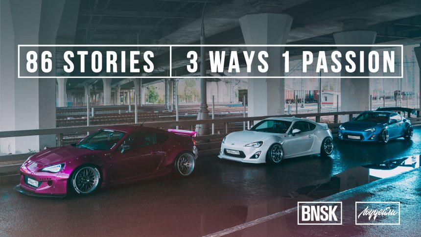 86 Stories | 3 ways 1 passion. BNSK X LOWDAILY. 4K.