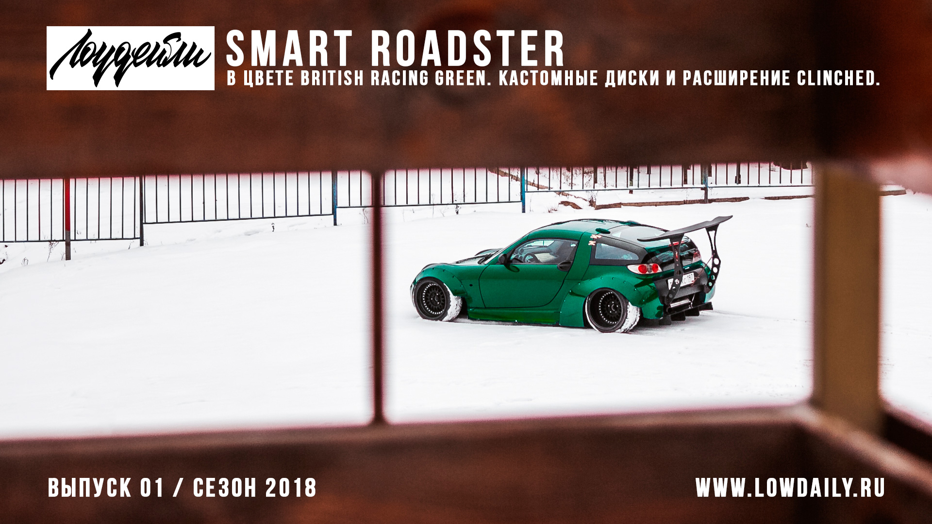 Lowdaily Video 01/2018 - Smart Roadster в цвете British Racing Green.