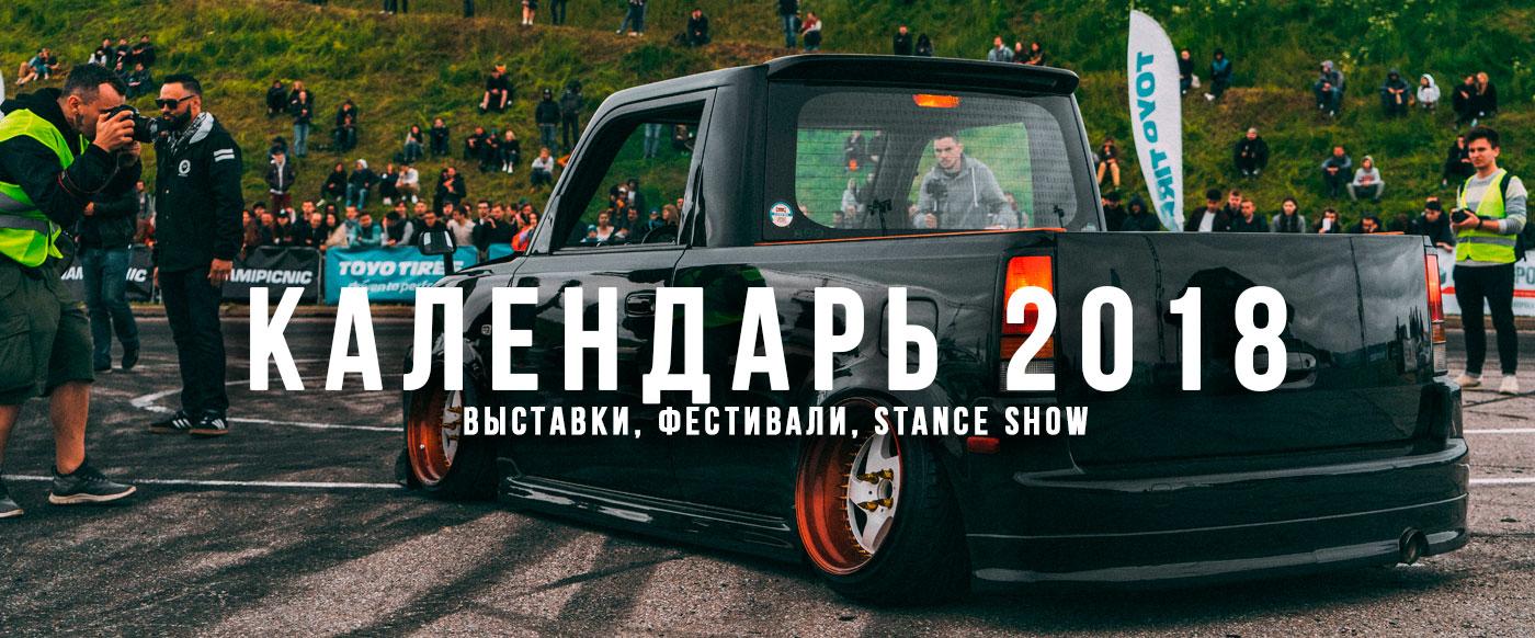 Календарь автомобильных мероприятий 2018.