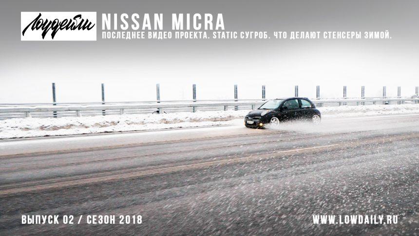 Nissan Micra – последнее видео проекта, static сугроб, что делают стенсеры зимой?