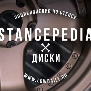 Как правильно выбрать диски. Stancepedia – Lowdaily.