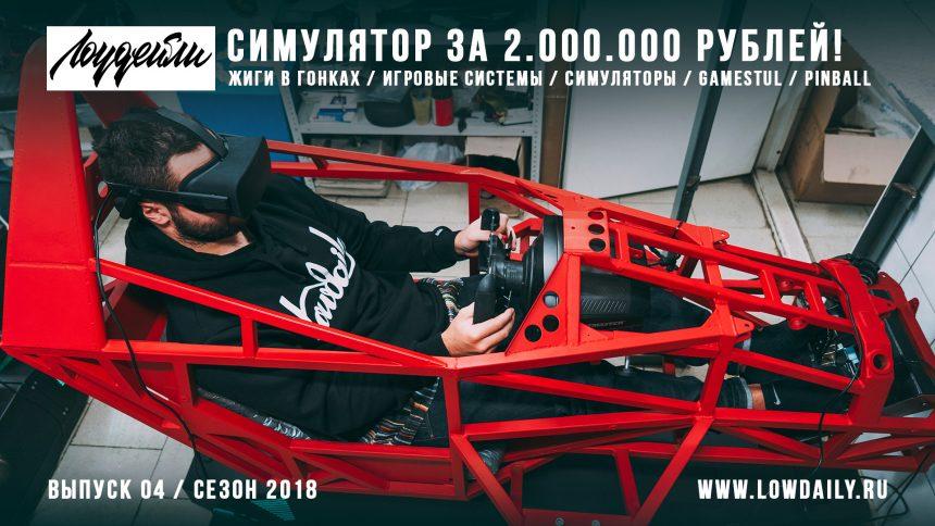 Гоночный Cимулятор за 2 000 000 рублей! Жиги в играх, игровые системы, GameStul.