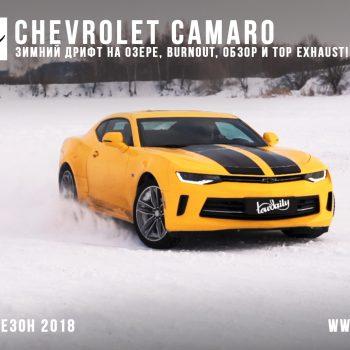 Chevrolet Camaro – зимний дрифт на озере, burnout, обзор и top exhaust!