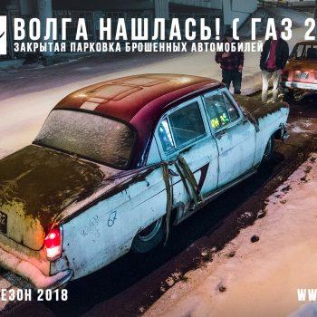 Нашли Волгу (ГАЗ 21) – Попали на закрытую парковку брошенных автомобилей.