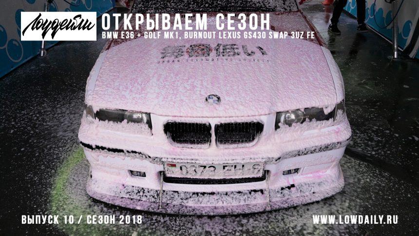Открываем сезон, BMW E36 + Golf Mk1, Burnout Lexus GS430 Swap 3UZ FE