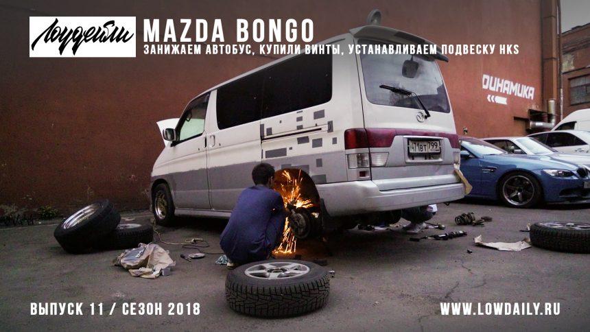 11.18 Тачка для Lowdaily – занижаем автобус Mazda Bongo, купили Винты HKS.