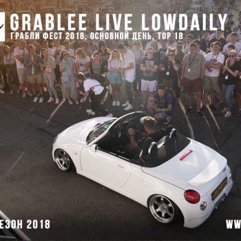 14.18 GRABLEE LIVE – ГРАБЛИ День Основной! TOP 18!
