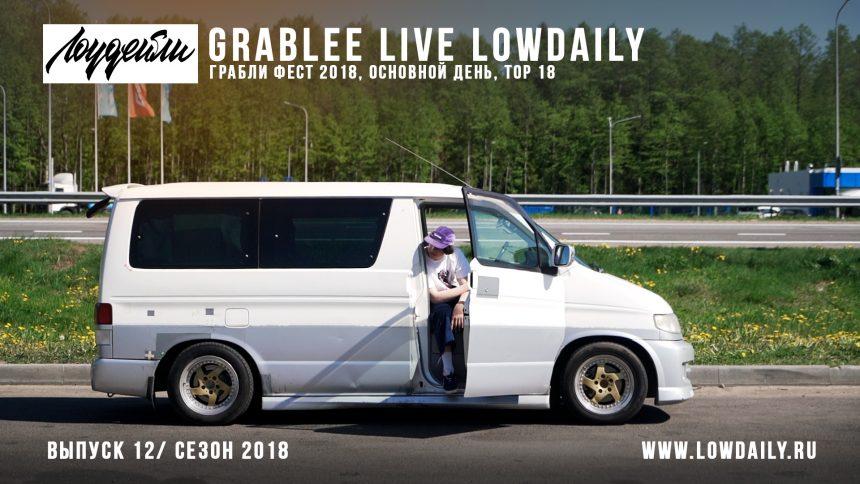 12.18 GRABLEE LIVE – Тачка для Lowdaily едет на ГРАБЛИ, дорога в минск, первый фест.