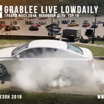 13.18 GRABLEE LIVE – ГРАБЛИ День первый! Burnout!