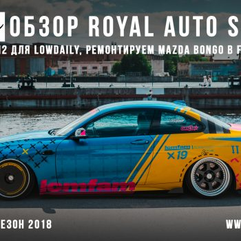 Обзор Royal Auto Show, съемка BMW M2 для Lowdaily, ремонт Mazda Bongo!