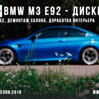 BMW M3 E92 – Примерка дисков и доработка салона!