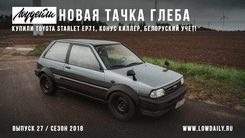 Toyota Starlet EP71 – Белорусский учет – Новая тачка Глеба Lowdaily!