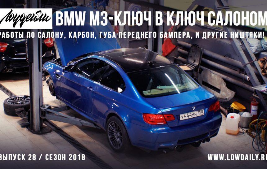 BMW M3 E92 – Ключ в ключ салоном! Начал собирать ништяки, поменялся салоном! Lowdaily.