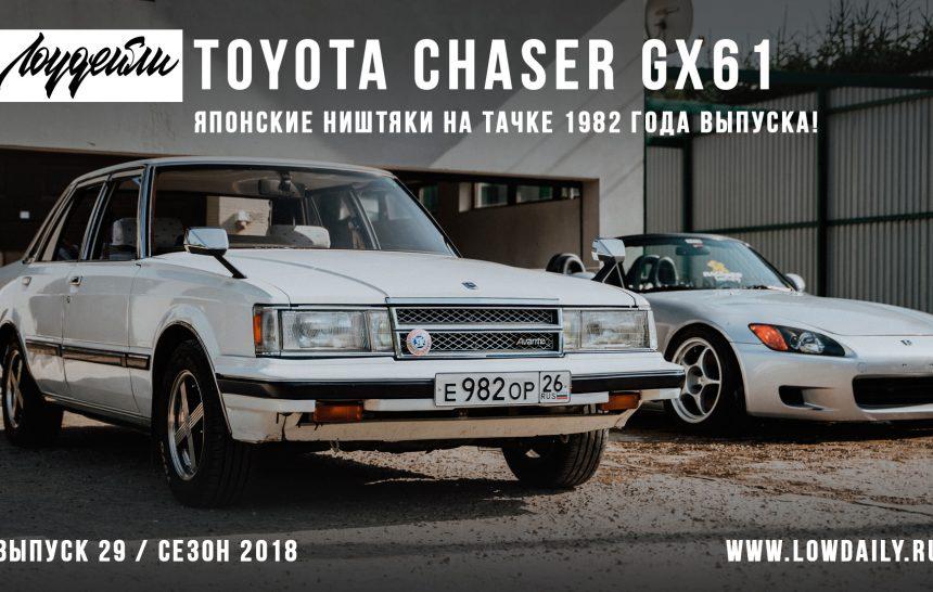 НОВЫЙ Toyota Chaser GX61 Avante 1982 года.