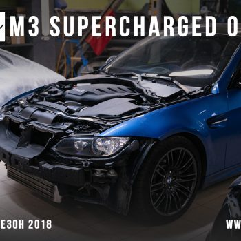 BMW M3 E92 – ESS supercharged OFF!