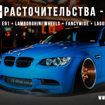BMW E91 – Сколько стоил M3Look?