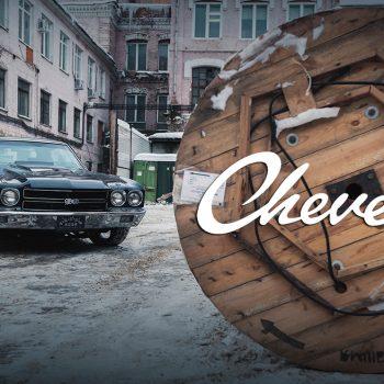 Legend of the seventieth. Chevrolet Chevelle