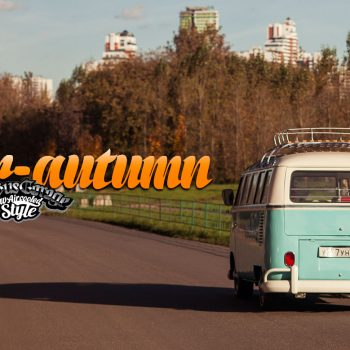 Air-autumn | OldBusGarage