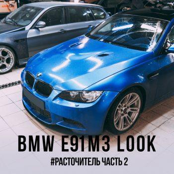 BMW E91 M3 Look #РАСТОЧИТЕЛЬ Часть 2 Lowdaily.