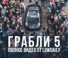 lowdaily-grabli5