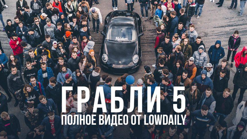 Грабли 5 — Полное видео с выставки от Lowdaily. 4K.