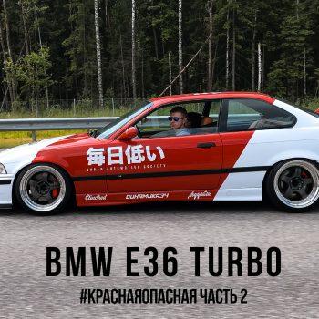 VLOG — Как собрать BMW к фестивалям? FAQ часть 2
