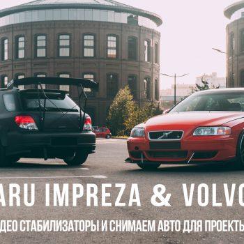 Subaru & Volvo S60R | Cравниваем stabilizer DJI Ronin — M и Gyrostab | Cнимаем проекты для Lowdaily.