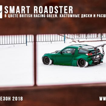 Lowdaily Video 01/2018 — Smart Roadster в цвете British Racing Green.