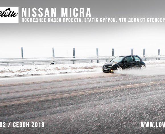 Nissan Micra — последнее видео проекта, static сугроб, что делают стенсеры зимой?