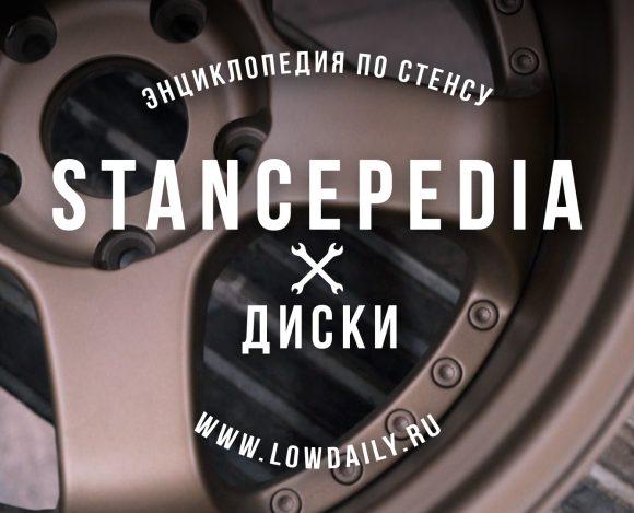 Как правильно выбрать диски. Stancepedia — Lowdaily.