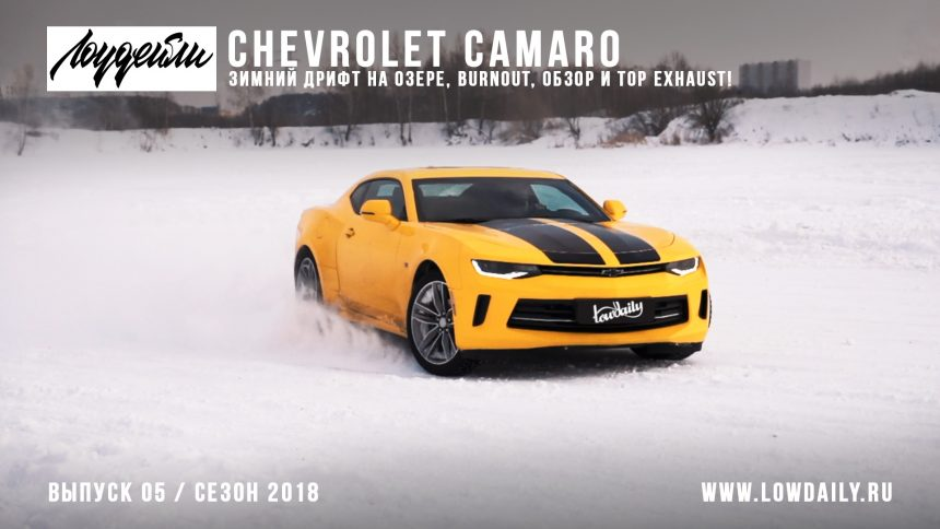 Chevrolet Camaro — зимний дрифт на озере, burnout, обзор и top exhaust!