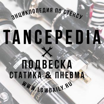 Stancepedia: Часть 2. Подвеска. Пневма или Статика? — Спецвыпуск Lowdaily.