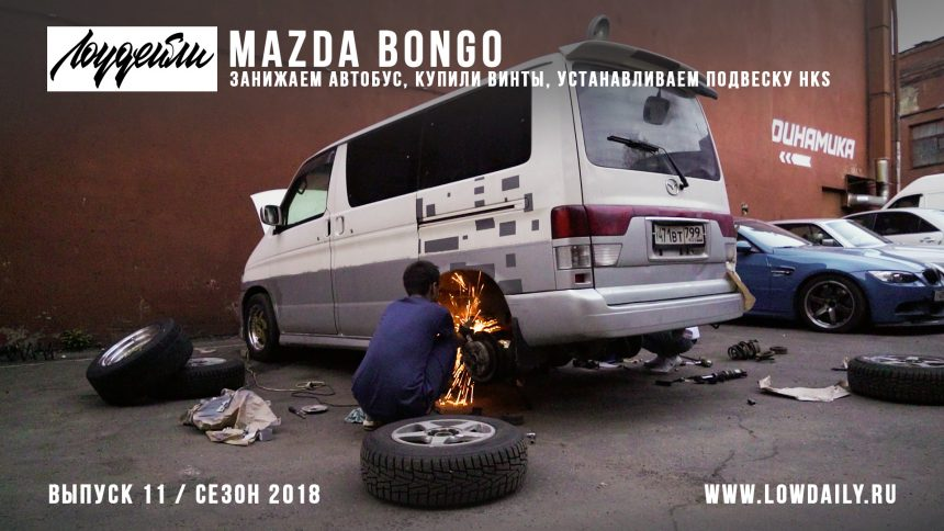 11.18 Тачка для Lowdaily — занижаем автобус Mazda Bongo, купили Винты HKS.