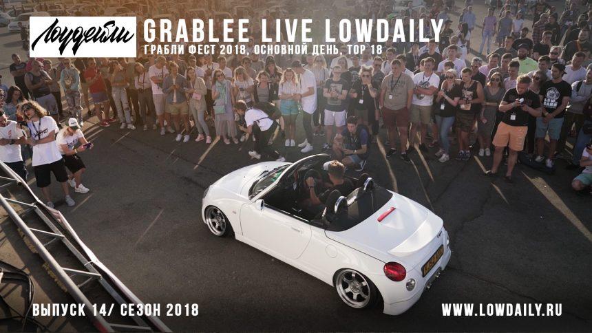 14.18 GRABLEE LIVE — ГРАБЛИ День Основной! TOP 18!