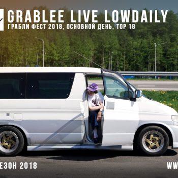 12.18 GRABLEE LIVE — Тачка для Lowdaily едет на ГРАБЛИ, дорога в минск, первый фест.