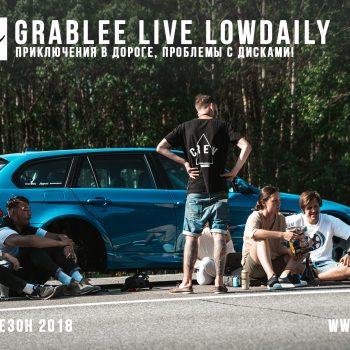 15.18 GRABLEE LIVE — проблемы с расточителем, приключения в дороге, разбитые диски!