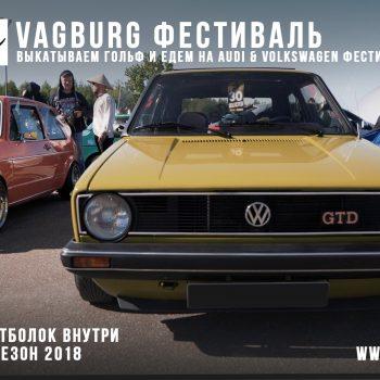 17.18 Vagburg Festival, выкатываем Гольф и Едем на AUDI & Volkswagen фестиваль!