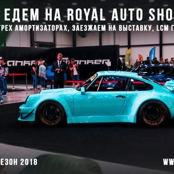 Mazda едет на трех амортизаторах! Royal Auto Show — Заезжаем на выставку, LCM готовит тачки!