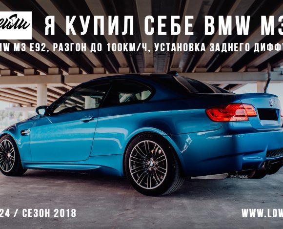 Я купил себе BMW M3 E92. Разгон до 100 км/ч. Установка диффузора Fancywide.