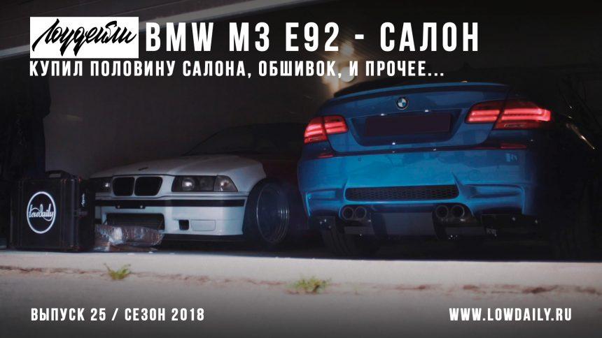 BMW M3 E92 — Купил половину салона. Lowdaily.