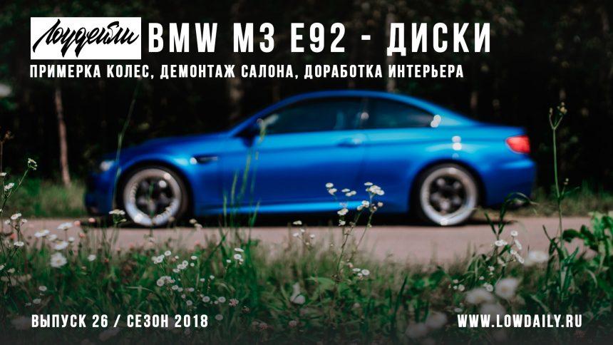 BMW M3 E92 — Примерка дисков и доработка салона!