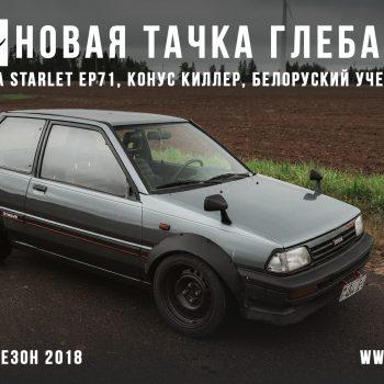 Toyota Starlet EP71 — Белорусский учет — Новая тачка Глеба Lowdaily!